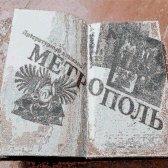 Що таке альманах «Метрополь»