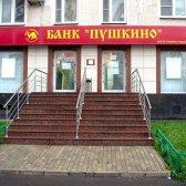 """Чому у банку """"пушкино"""" відібрали ліцензію"""