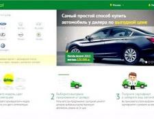 Autospot.ru - новий підхід до покупки автомобіля онлайн
