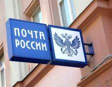 Як працює пошта россии