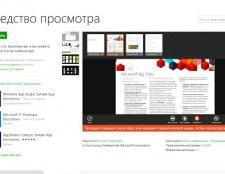 Як видалити metro додаток в windows 8