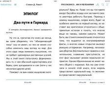 Як завантажити на ipad книги російською мовою