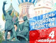 Коли в росії виникло свято 4 листопада