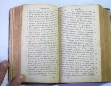Поділ книг Нового Заповіту за змістом