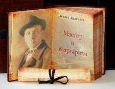 """У чому сенс роману Булгакова """"Майстер і Маргарита"""""""